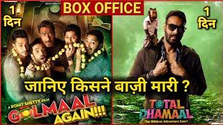 Total Dhamaal vs Golmal Again | Total Dhamaal Box Office Collection Day 1, Total Dhamaal Collection