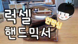 [핸드믹서 추천] 럭셀 핸드믹서 300W/제과제빵/홈베…