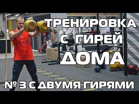 Тренировка с гирей №3
