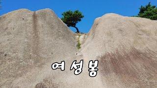 #여성봉 #여근석 #도봉산 #북한산  #오봉 #자연의신…
