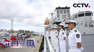 [中国新闻] 中国海军戚继光舰结束访问斐济启程回国 | CCTV中文国际