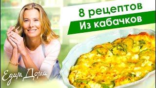 Рецепты простых и вкусных блюд из кабачков и цукини от Юлии Высоцкой Едим Дома