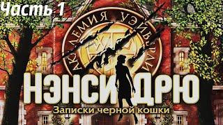"""Прохождение Нэнси Дрю """"Записки чёрной кошки"""" Часть 1."""