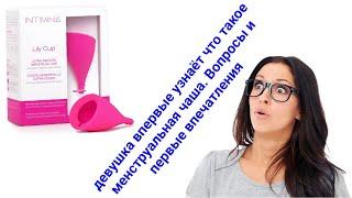 Менструальная чаша INTIMINA LilyCup. Первые впечатления и вопросы.