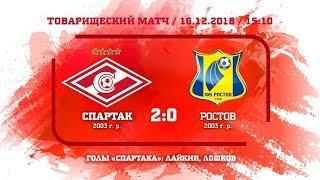 """""""Спартак"""" (2003 г. р.) -  """"Ростов"""" 2:0"""