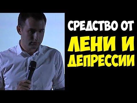 Средство от ЛЕНИ и ДЕПРЕССИИ! Михаил Дашкиев и Петр Осипов | Бизнес Молодость