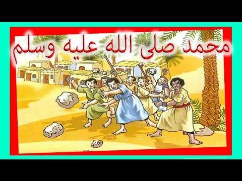 قصة سيدنا محمد صلى الله عليه وسلم كاملة للأطفال