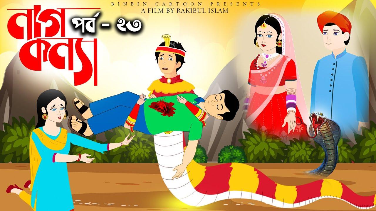 নাগ কন্যা | Naag konna | Episode 23 | Bangla Cartoon | Bangla Nagin golpo | Bengali Rupkothar golpo