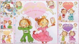 Книга для настоящих принцесс! Детская книга для девочки.