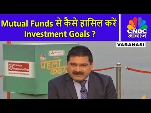 Mutual Funds से कैसे हासिल करें Investment Goals? | Pehla Kadam | Varanasi Special | CNBC Awaaz
