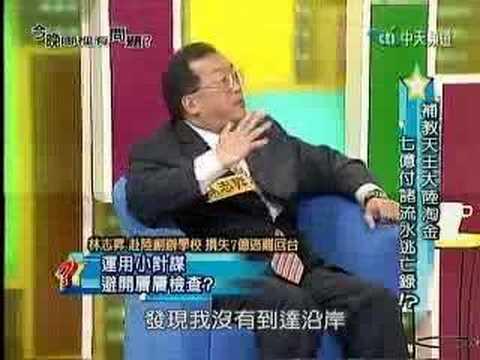 落難大陸 台商經驗 (2/2)