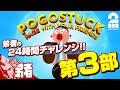 第3部【跳べ!】弟者の24時間チャレンジ「ポゴスタック」【2BRO.】