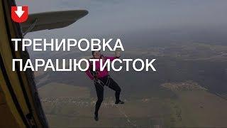 Как тренируются белорусские парашютистки