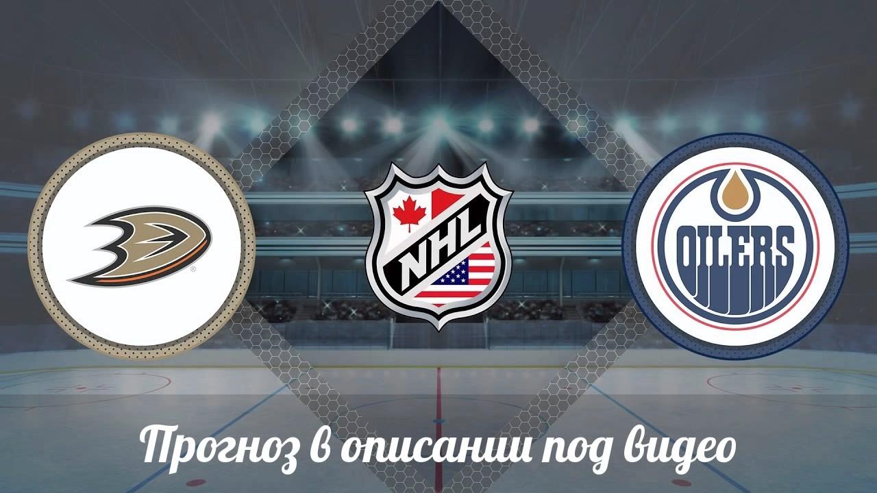 Прогнозы на хоккей 09 10 2017