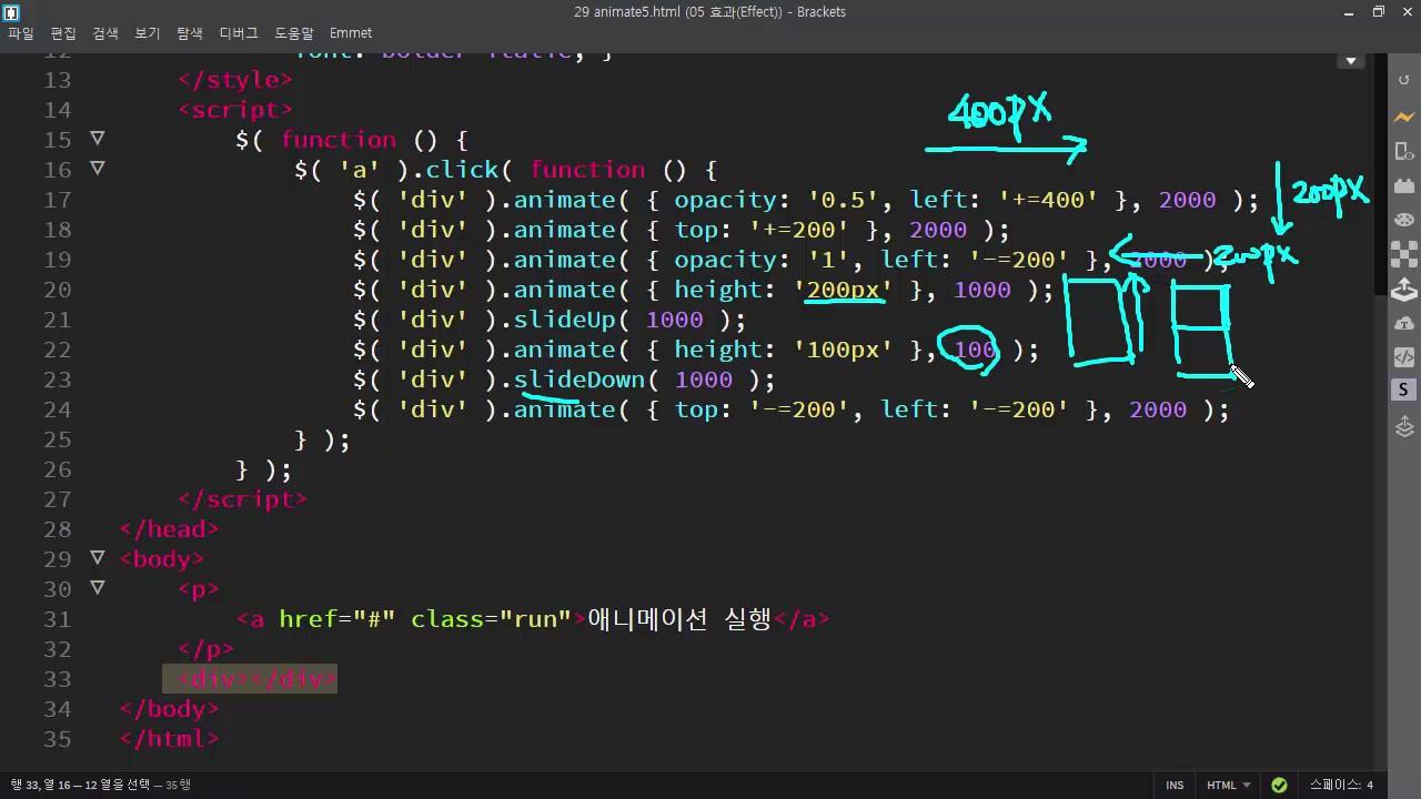 [jQuery]  animate() - jQuery 애니메이션 기능 (5)