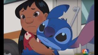 การ์ตูน สติทซ์ Stitch ตอน Lilo [พากย์ไทย]