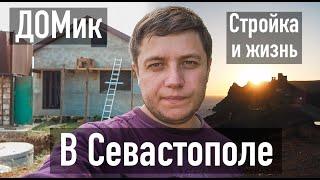 Жизнь в Крыму. Стройка, отдых.