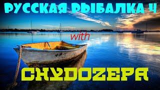 Російська Рибалка 4 відпочиваємо)