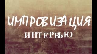 Импровизация - 1 выпуск 1 сезон (Адаптация шоу в школе №1220)