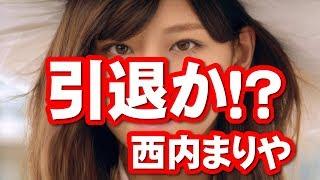 西内まりやドラマもCMもなく芸能界引退か!?ネットの反応も酷だった・...