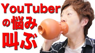 YouTuberの悩み全力で叫んでみた。 thumbnail