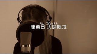 陳奕迅 大開眼戒|Eason Chan (cover by RU)