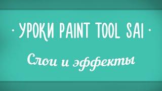 Уроки Paint Tool SAI #7 - Слои и эффекты