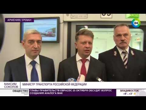 Между Ереваном и Гюмри будет курсировать российский электропоезд - МИР24
