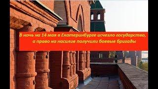 В ночь на 14 мая в Екатеринбурге исчезло государство. № 1332