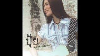 ผู้หญิงดินดิน - ปุ้ย ณฐิชา | MV Karaoke