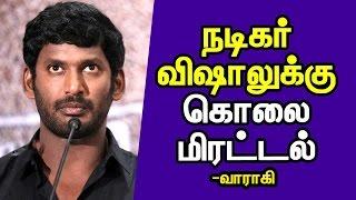 Murder threats against Actor Vishal | Shocking