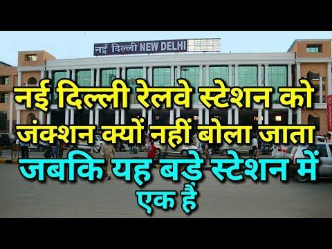 History of new delhi railway station