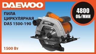 Циркулярная пила Daewoo DAS 1500-190 | Circular Saw Daewoo DAS 1500-190 Review