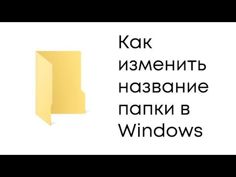 Как переименовать папку в Windows