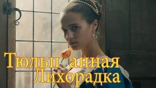 Тюльпанная Лихорадка [2016] Русский трейлер