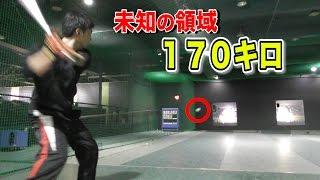 170キロを打ってみた…速さが異常‥未知の世界 thumbnail