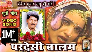 परदेसी बालम / Pardesi Balam / Ravindra Kumar Raju / Lokgeet Special 2019