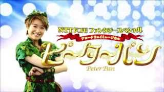 ブロードウェイミュージカル『ピーターパン』 2014CM