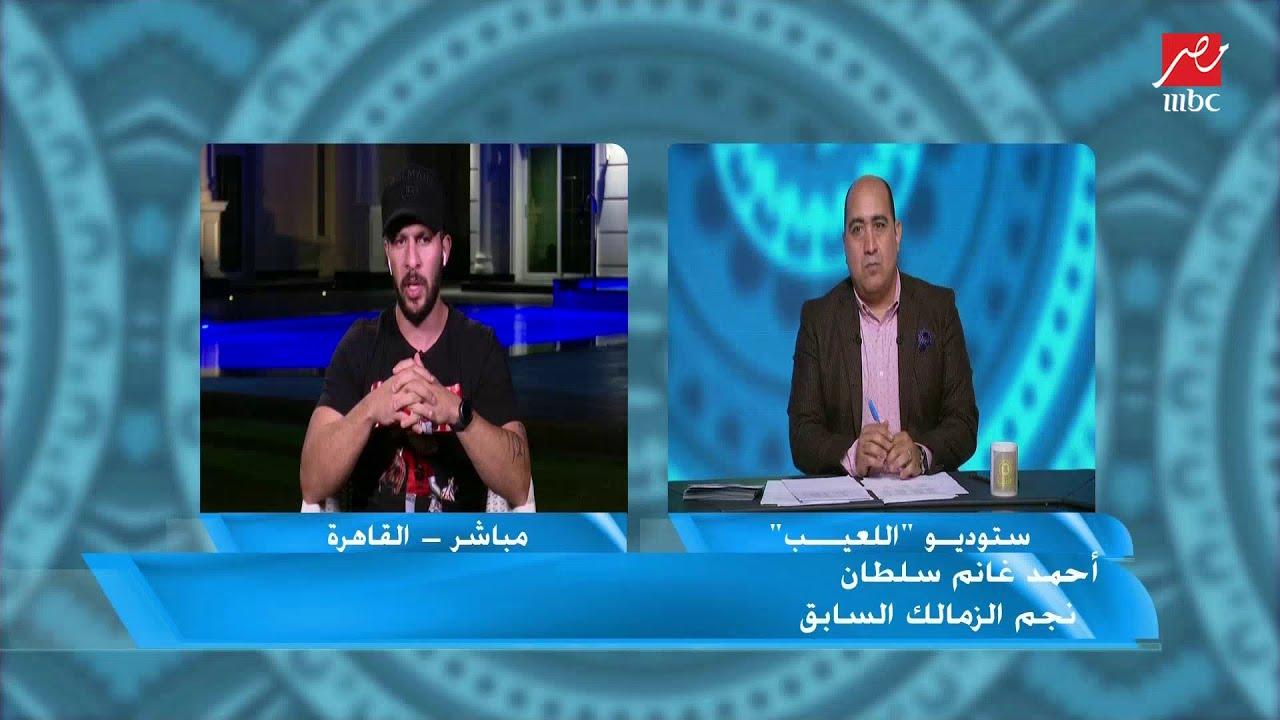 أحمد غانم سلطان: المثلوثي خبرة كبيرة وسيكون من أهم صفقات الزمالك