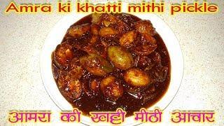 Amra ki Khatti Mithi Achar ki Recipe/How to make Hog Plum ki Pickle Recipe in Hindi