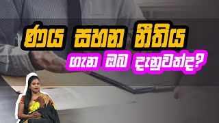 ණය සහන නීතිය ගැන ඔබ දැනුවත්ද? | Piyum Vila | 18 - 08 -2020 | Siyatha TV Thumbnail