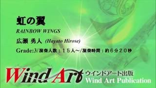 【小編成】広瀬勇人 「虹の翼」 Rainbow Wings/Hayato Hirose