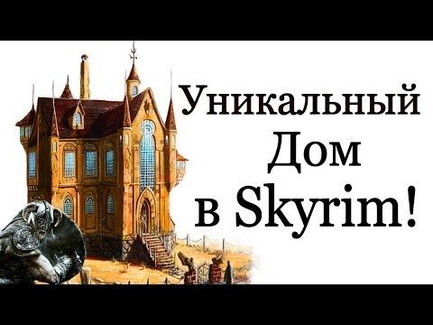 Уникальный дом в Skyrim! (Секреты Скайрима #54)