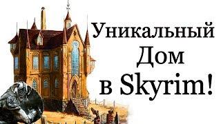 Уникальный дом в Skyrim
