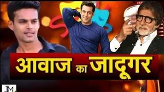 आवाज के जादूगर - Awaaz ke Jadugar best mimicry in the world ddlj part #1 mimicry of bollywood actors