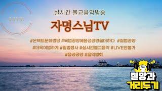자명스님TV/ 온택트문화법당 칠법정사 문화법회 49회 …