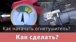 Как накачать огнетушитель автомобильным компрессором