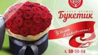 Цветы в Омске - Букетик -Доставка 24 часа(, 2015-10-21T13:17:20.000Z)