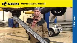 Lifan X60 Монтаж защиты порогов