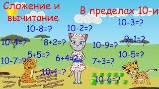 🎓 Математика с кисой Алисой. Урок 9.  Сложение и вычитание в пределах 10-и. (0+)